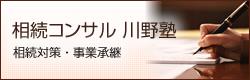 相続コンサル 川野塾