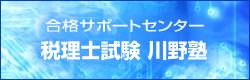 税理士試験 川野塾